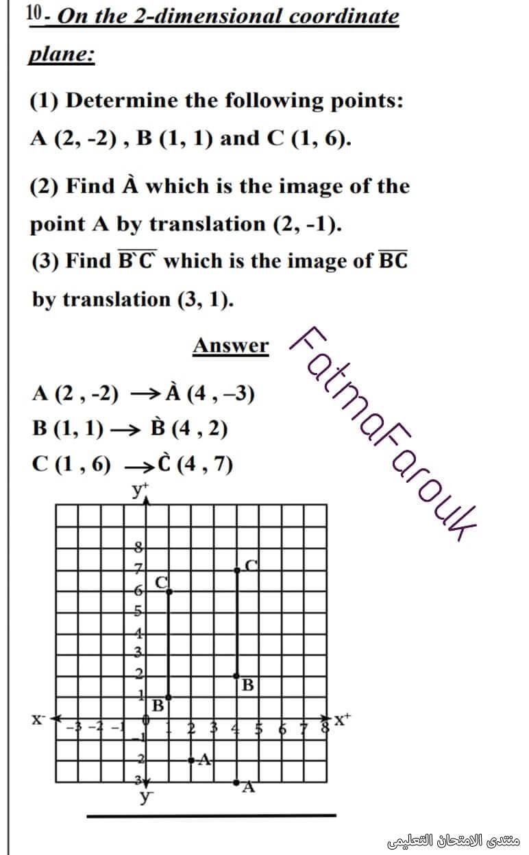 exam-eg.com_1616321345062719.jpg