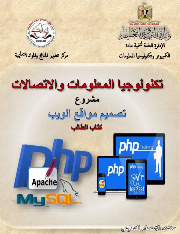 exam-eg.com_161632779504951.png