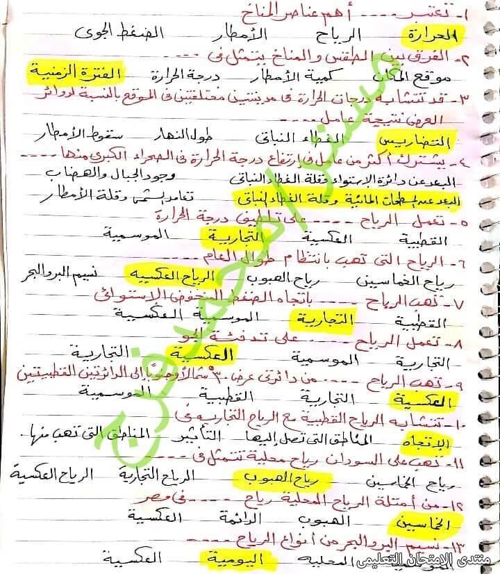 exam-eg.com_161633567309081.jpg