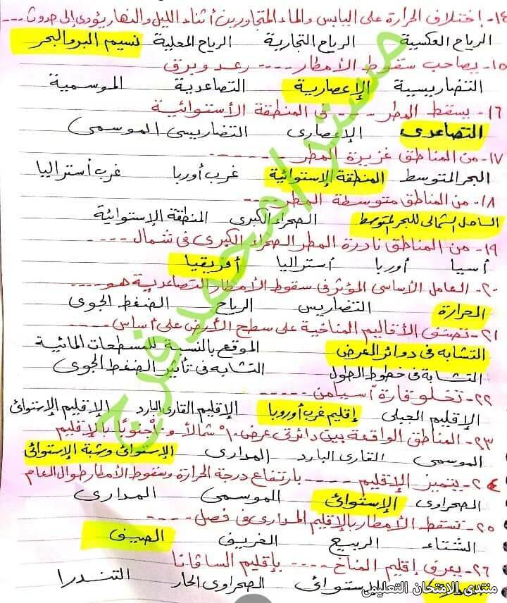 exam-eg.com_161633567314072.jpg