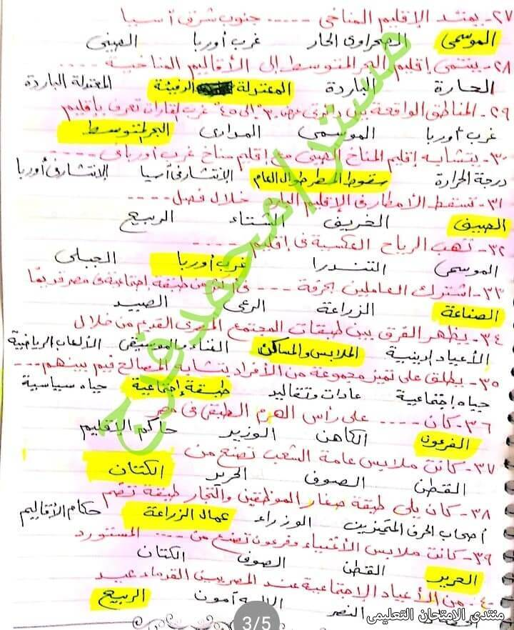 exam-eg.com_161633567317593.jpg