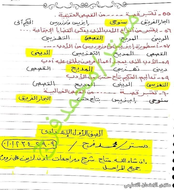 exam-eg.com_161633567326465.jpg