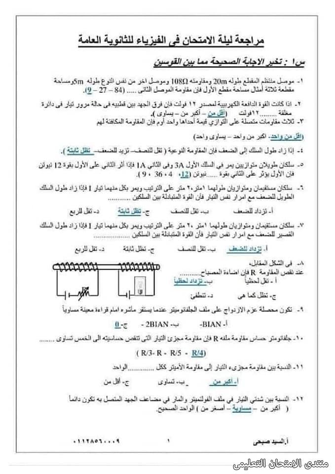 exam-eg.com_161633598131751.jpg