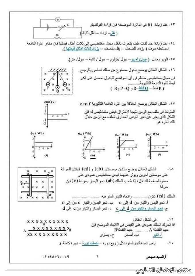 exam-eg.com_161633598137742.jpg