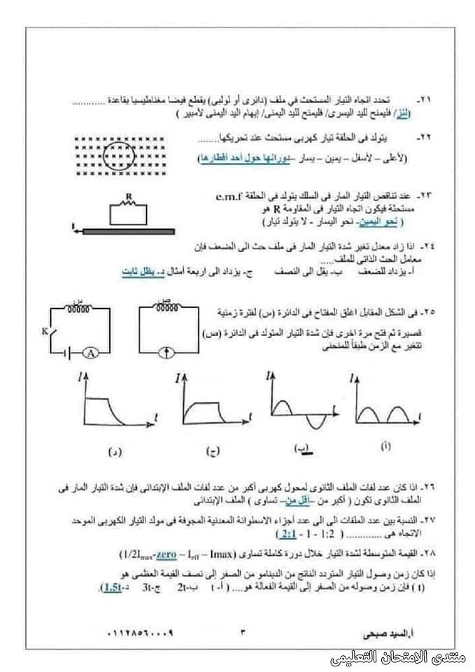 exam-eg.com_161633598142153.jpg