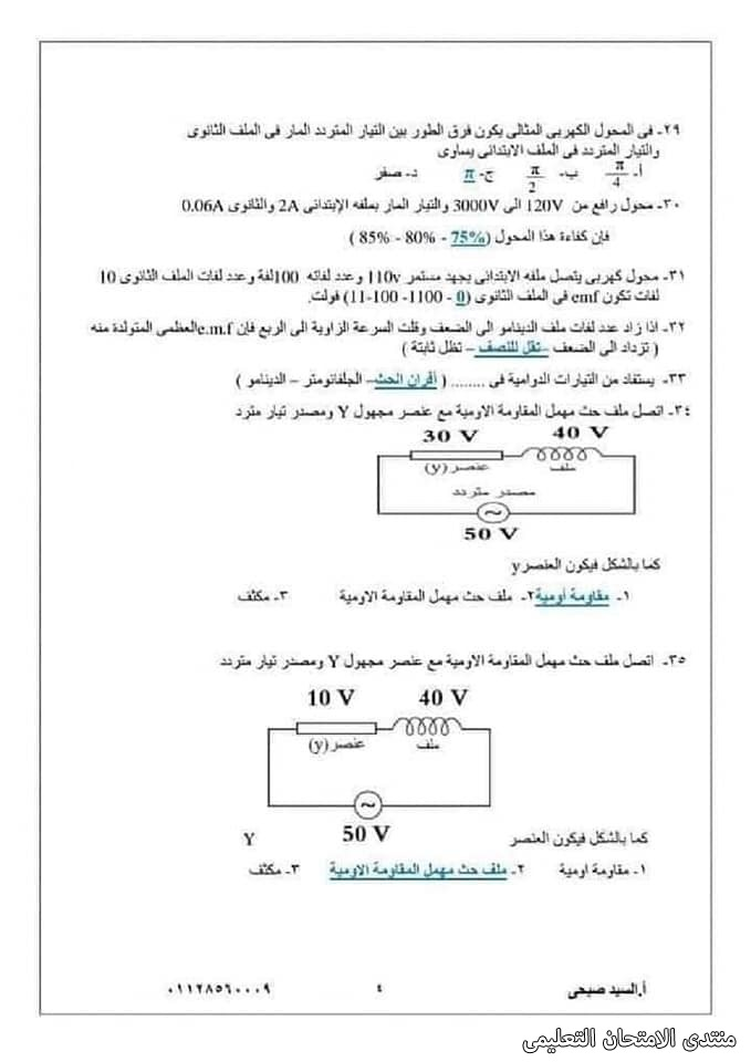 exam-eg.com_161633598146234.jpg