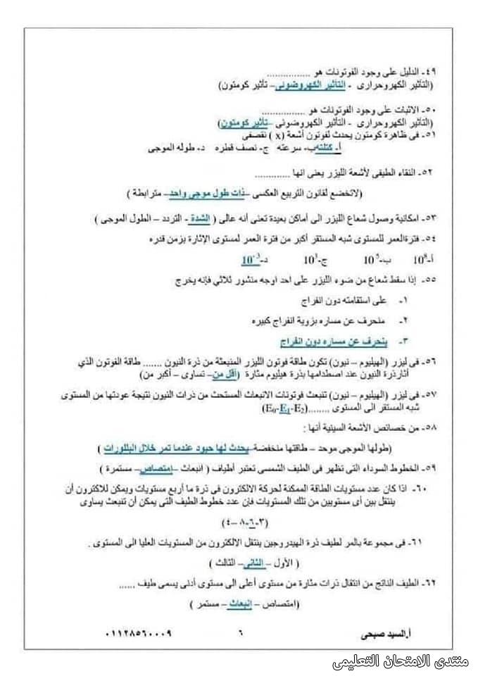 exam-eg.com_161633598153746.jpg