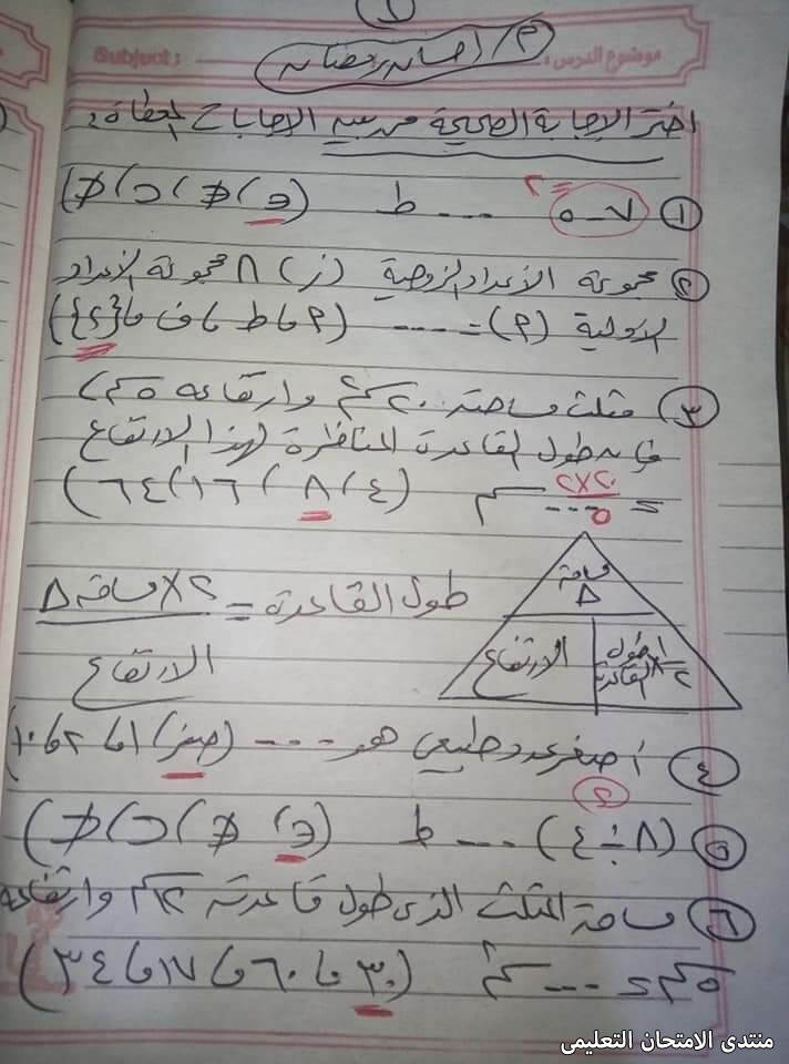exam-eg.com_161634937152441.jpg