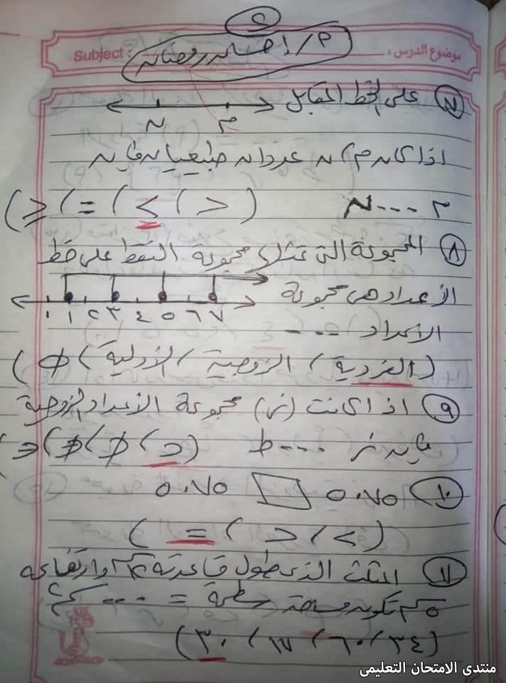 exam-eg.com_161634937156672.jpg