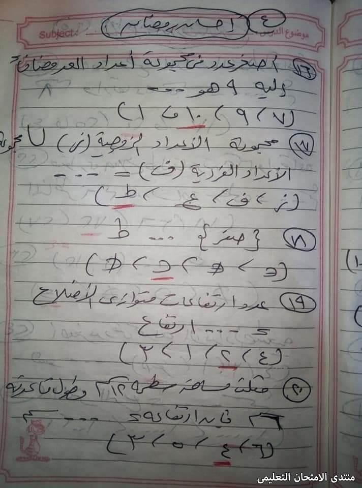 exam-eg.com_161634937163464.jpg