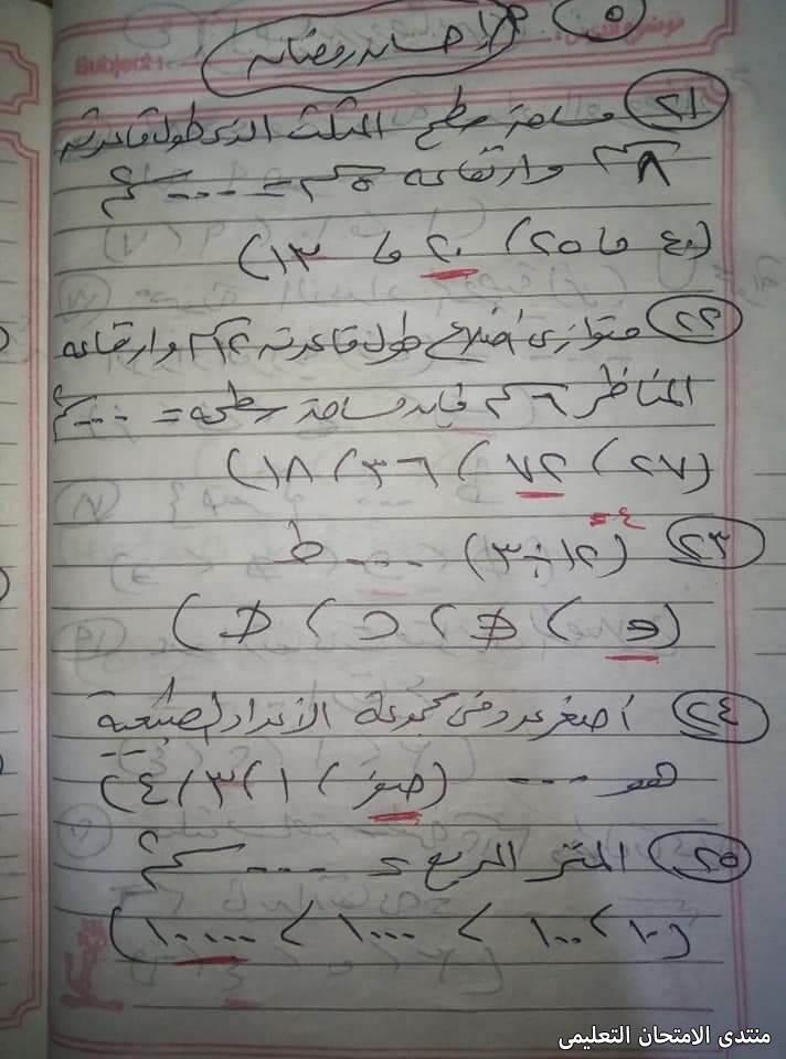 exam-eg.com_161634937166825.jpg