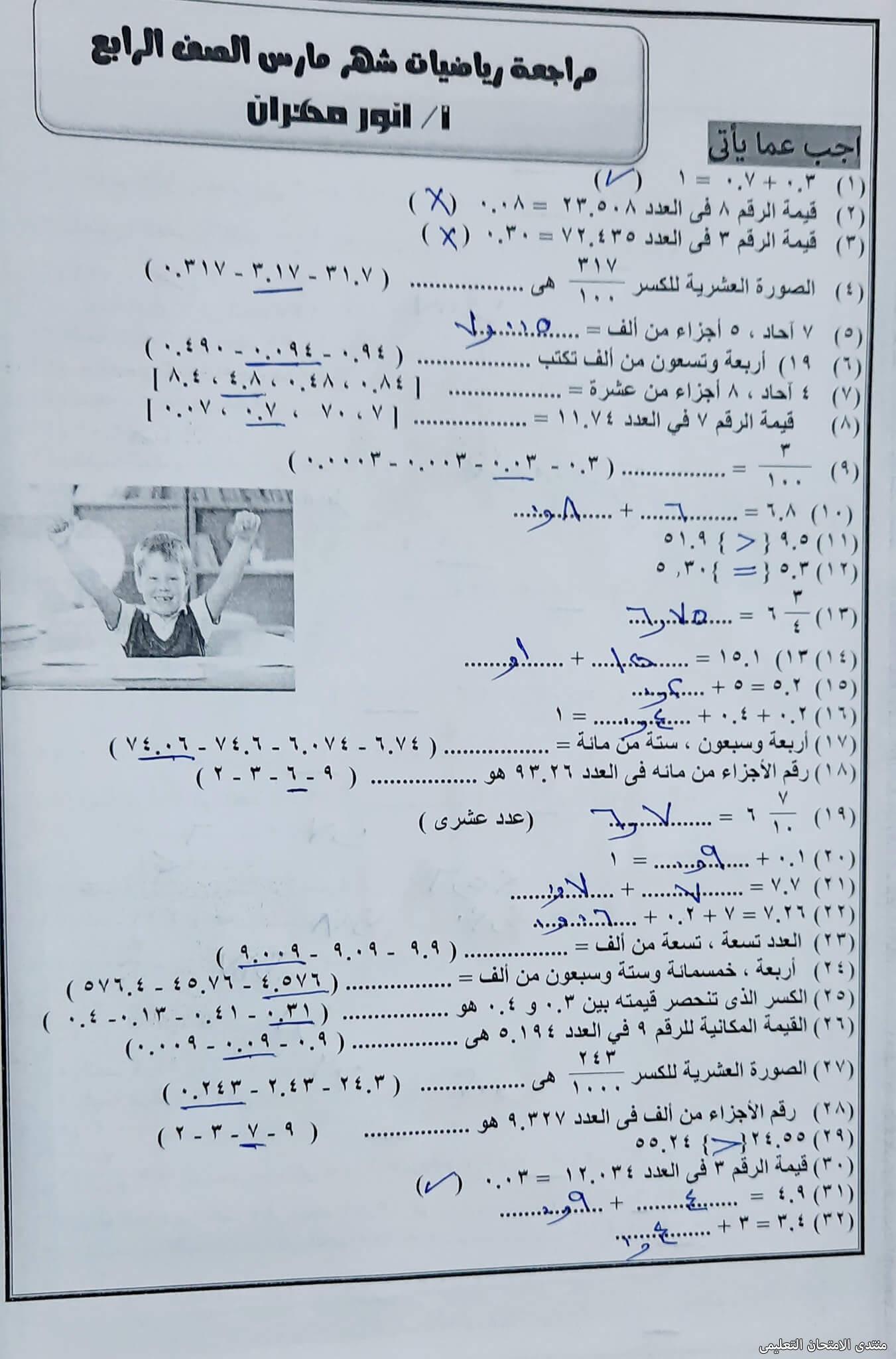 exam-eg.com_161642072156971.jpg
