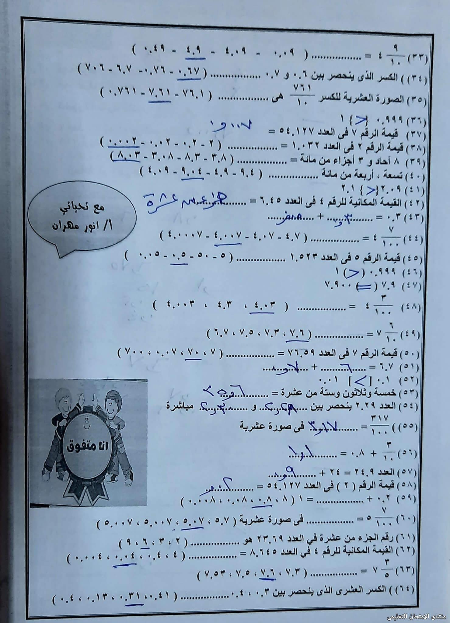 exam-eg.com_161642072168552.jpg