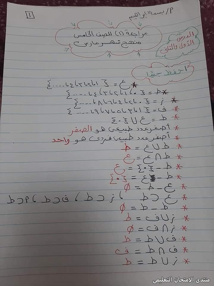 exam-eg.com_161642087815621.jpg