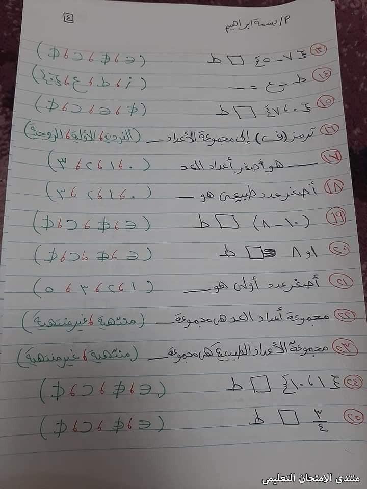exam-eg.com_16164208782684.jpg