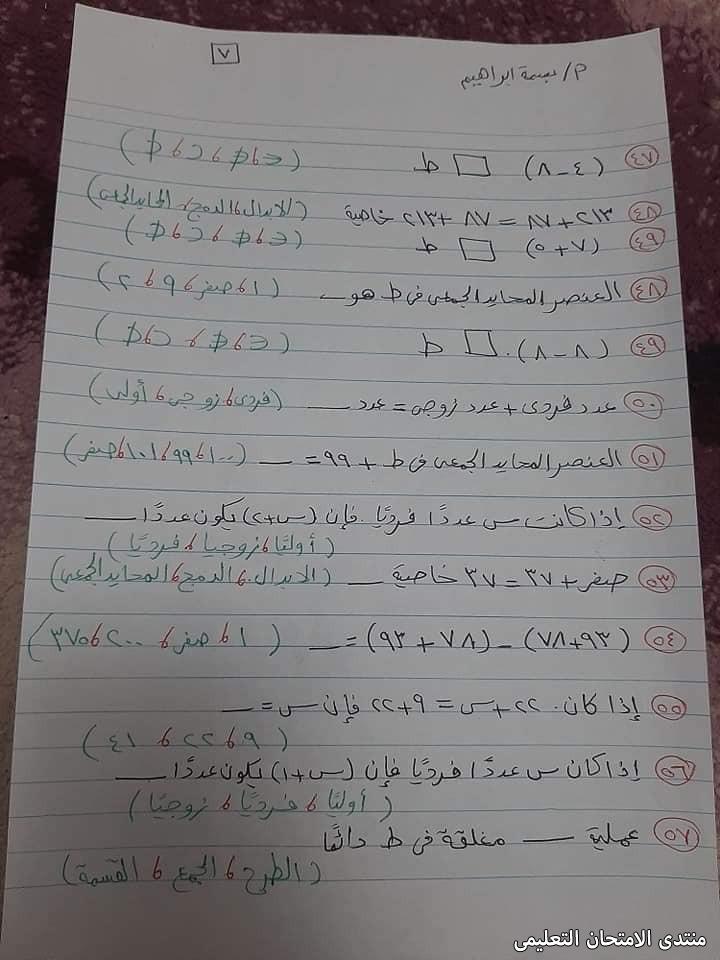 exam-eg.com_161642087838217.jpg