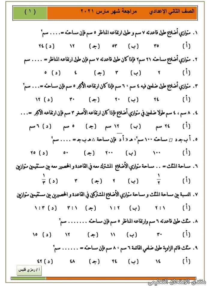 exam-eg.com_161644363278051.jpg