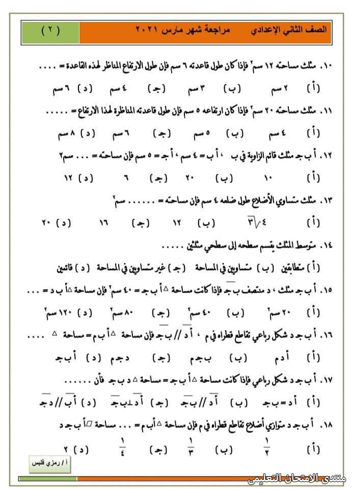 exam-eg.com_161644363282592.jpg
