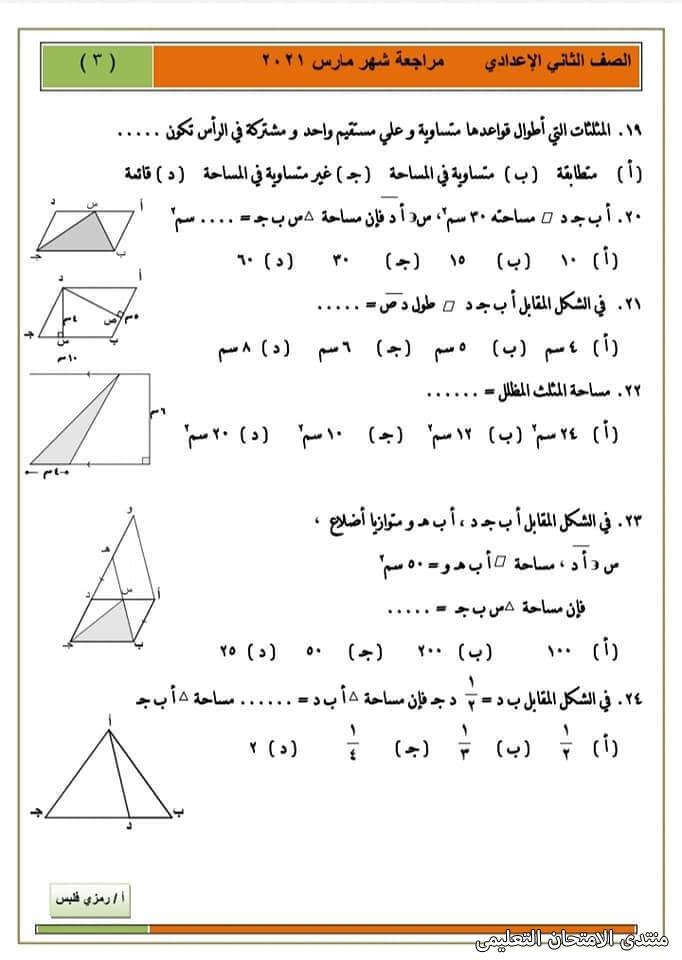 exam-eg.com_161644363286023.jpg
