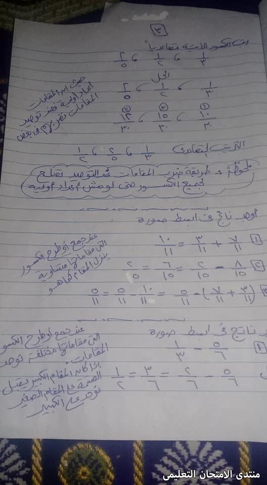 exam-eg.com_161644431898773.jpg