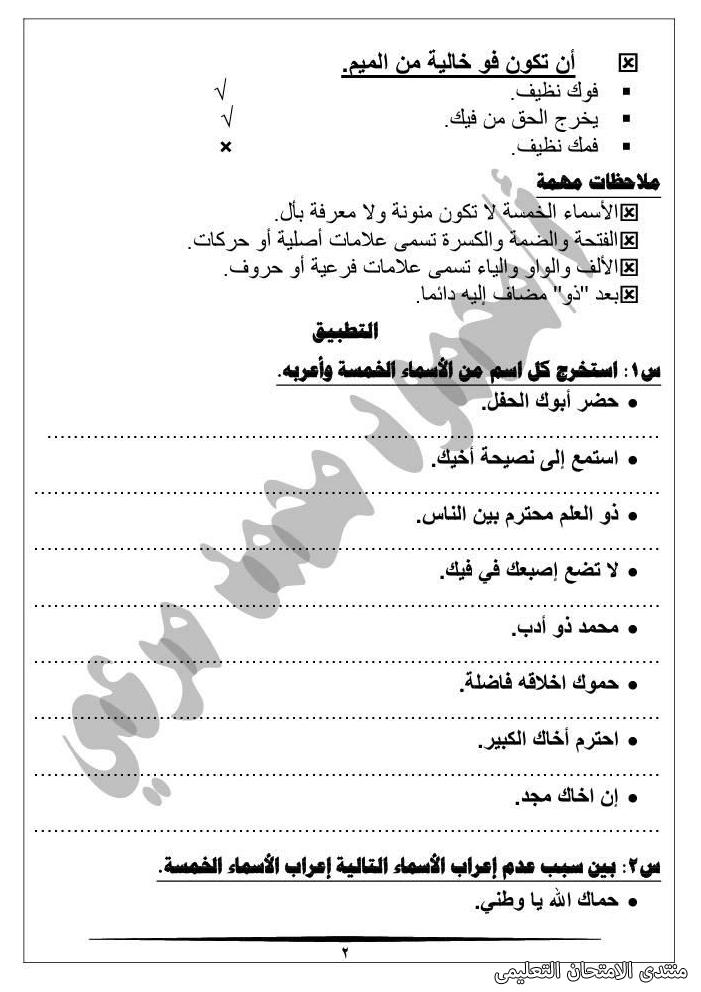 exam-eg.com_161644642829743.png