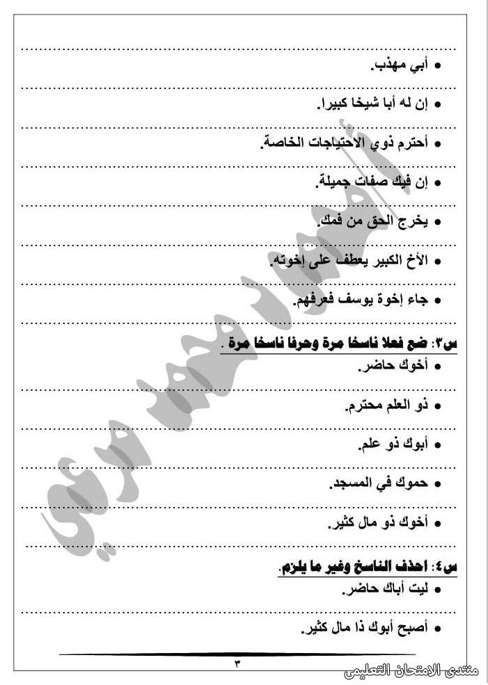 exam-eg.com_161644642842734.png