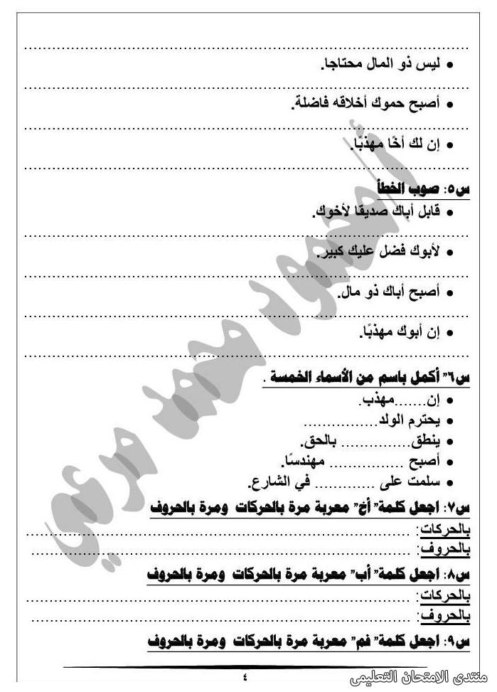 exam-eg.com_161644642854755.png