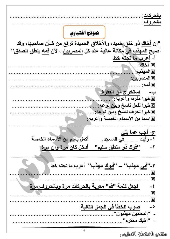 exam-eg.com_161644642868876.png