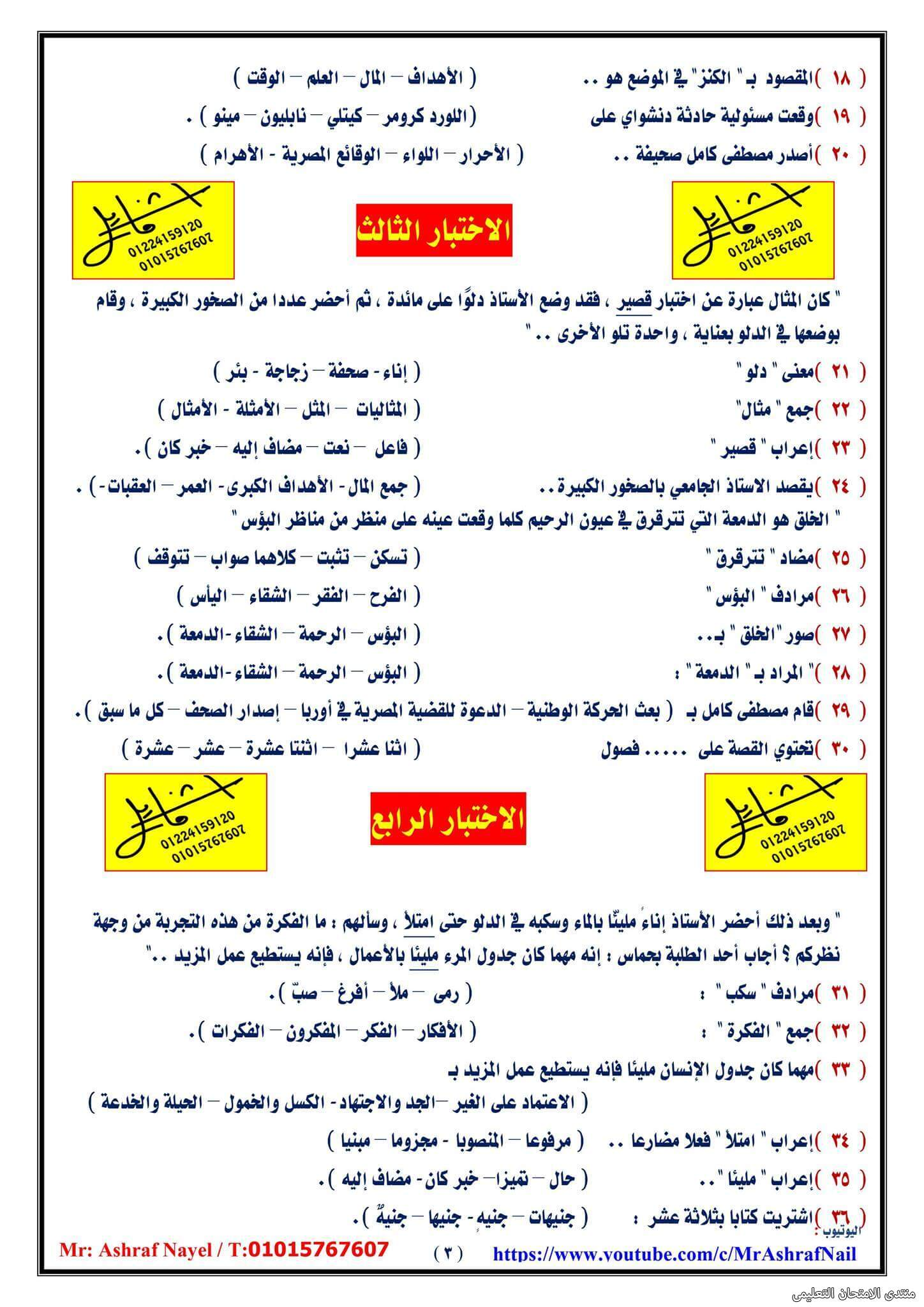 exam-eg.com_161644720687092.jpg