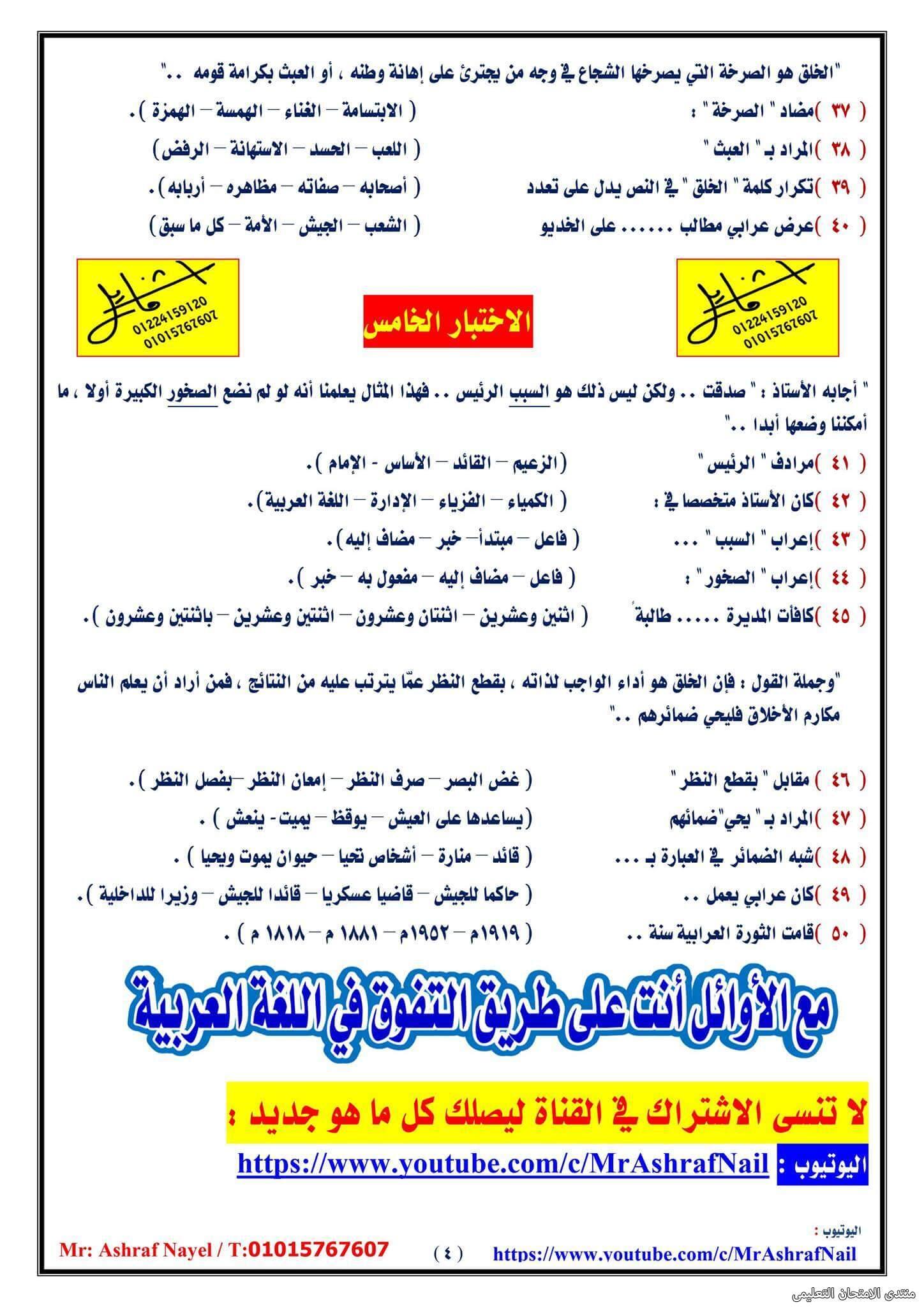 exam-eg.com_161644720694393.jpg