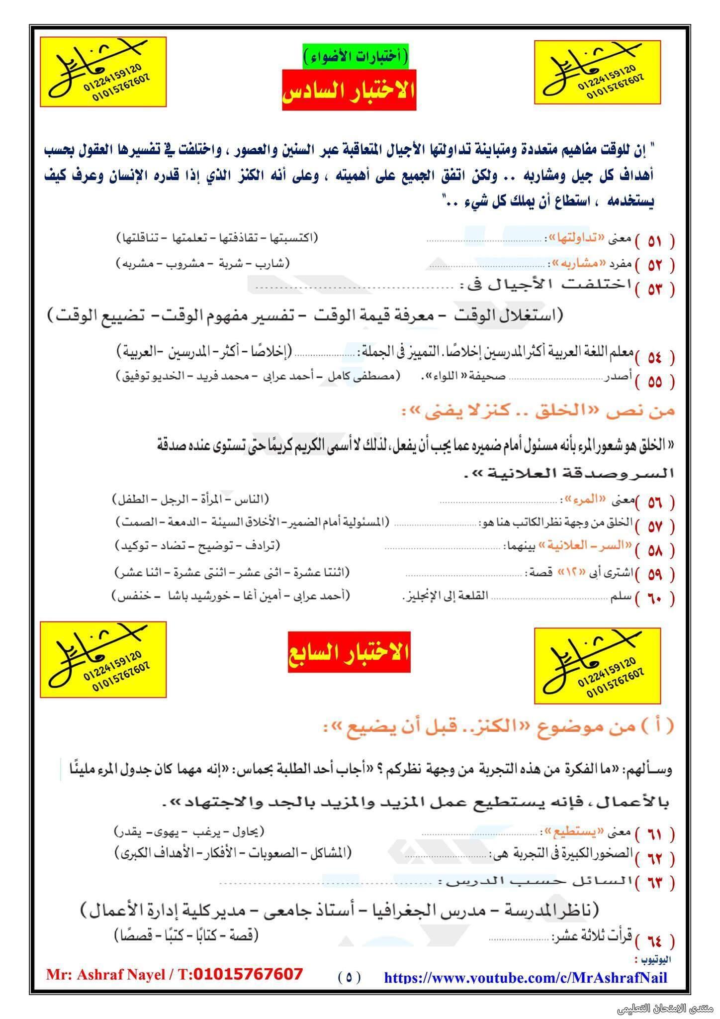 exam-eg.com_161644720702234.jpg