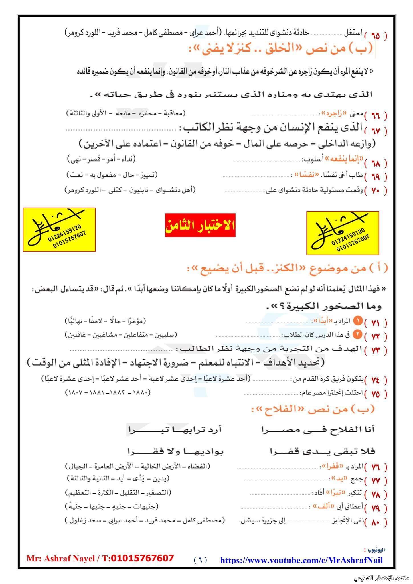exam-eg.com_161644720709495.jpg