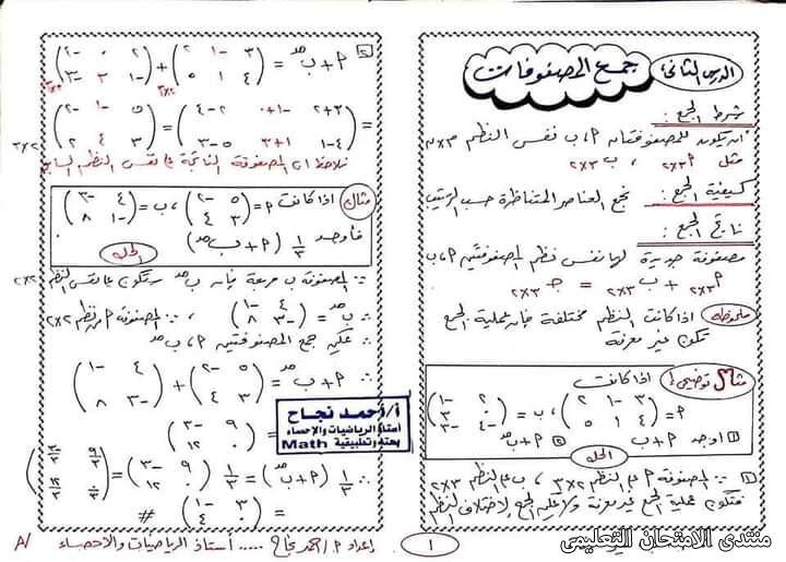 exam-eg.com_161644777998939.jpg
