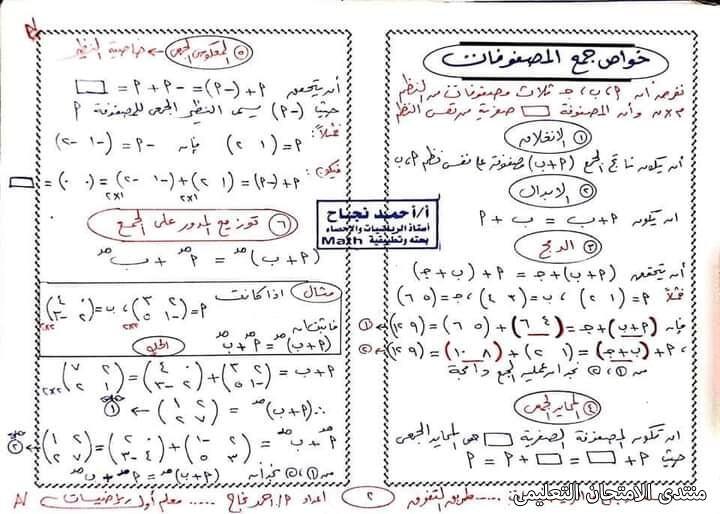 exam-eg.com_1616447780019310.jpg
