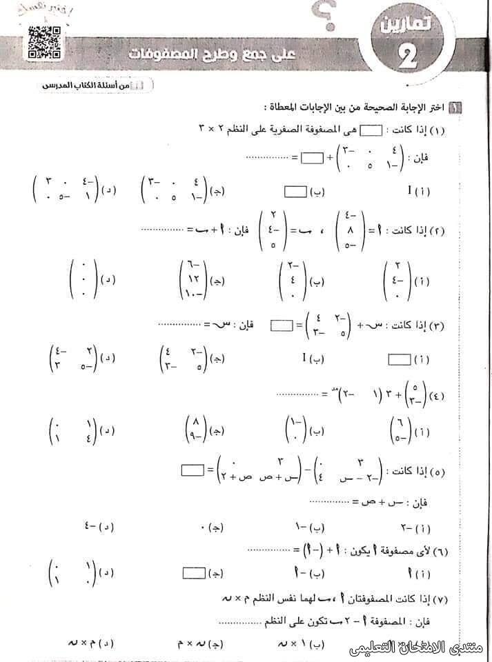 exam-eg.com_1616447780122313.jpg