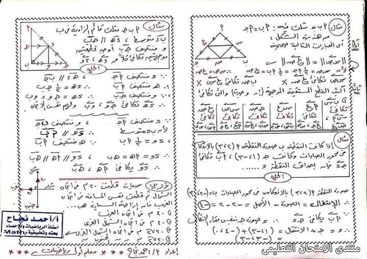 exam-eg.com_1616447780217716.jpg