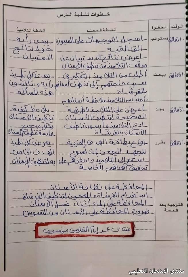 exam-eg.com_161651393096974.jpg