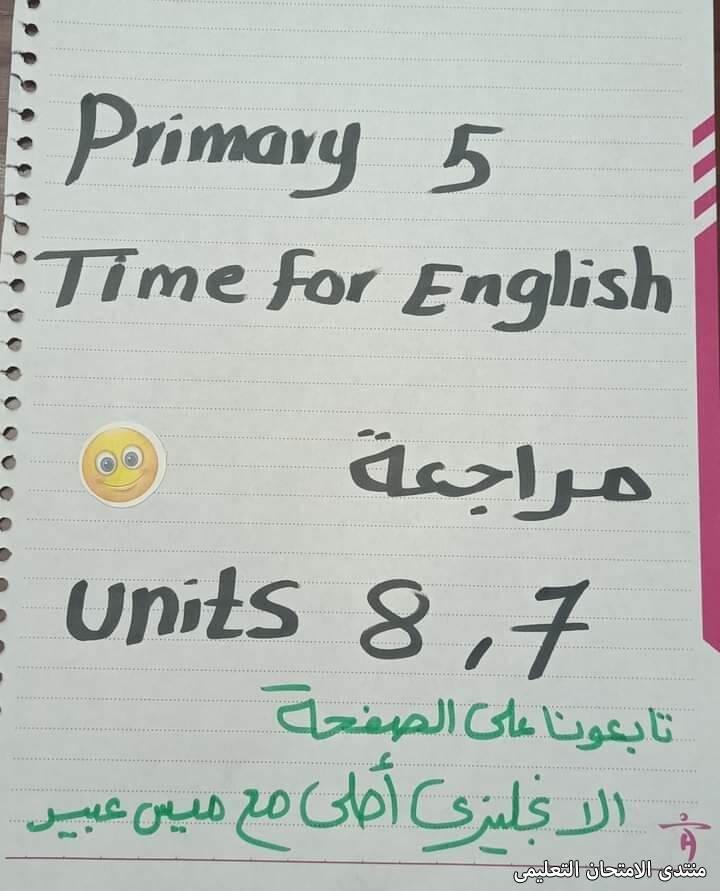 exam-eg.com_161651456000751.jpg