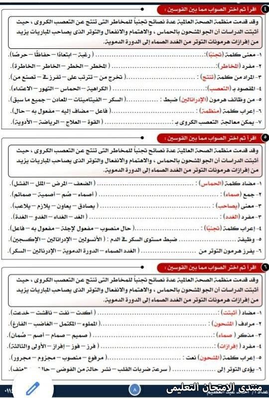 exam-eg.com_161651501276352.jpg