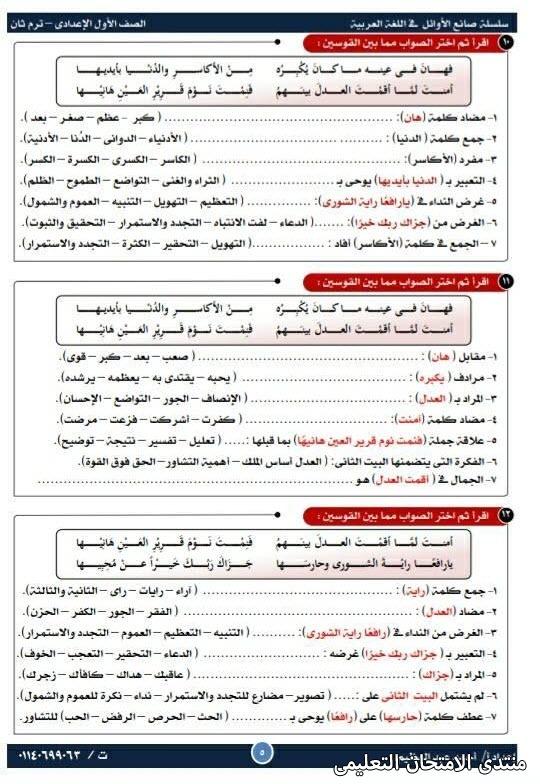 exam-eg.com_161651501281944.jpg