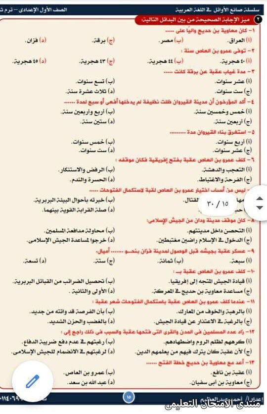 exam-eg.com_161651501293338.jpg