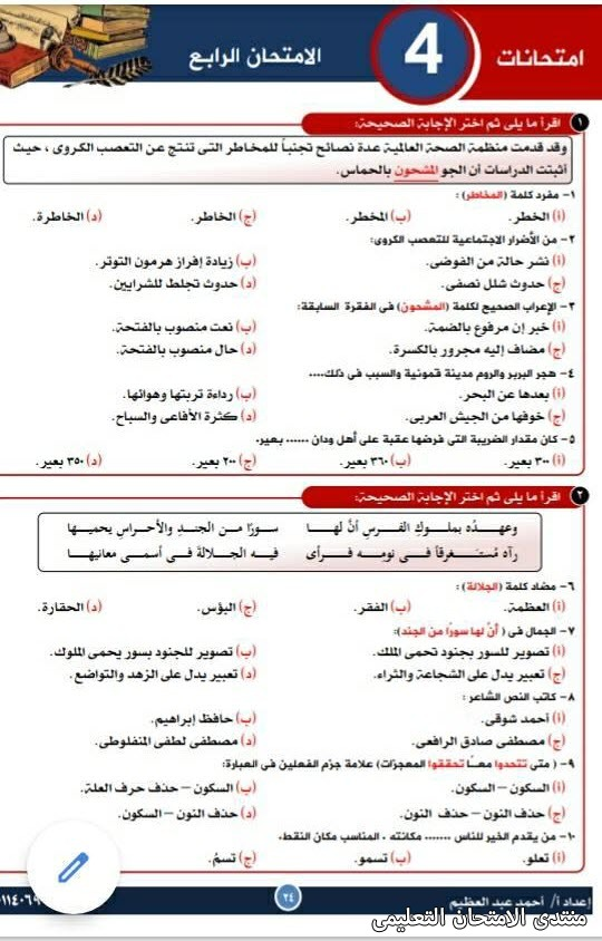 exam-eg.com_161651501296029.jpg