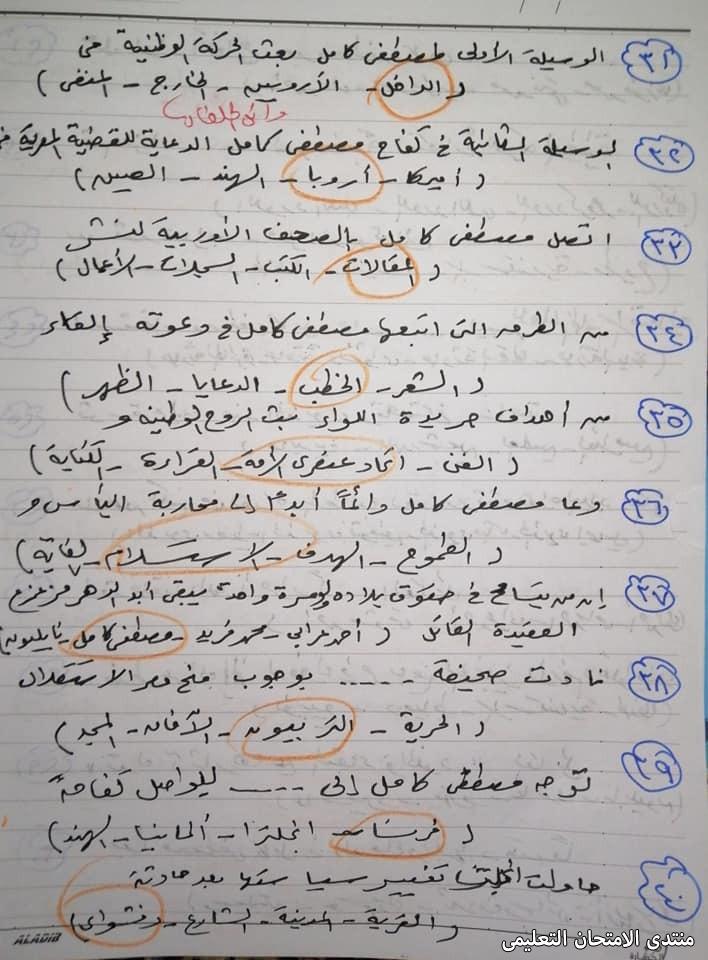 exam-eg.com_161652155697614.jpg