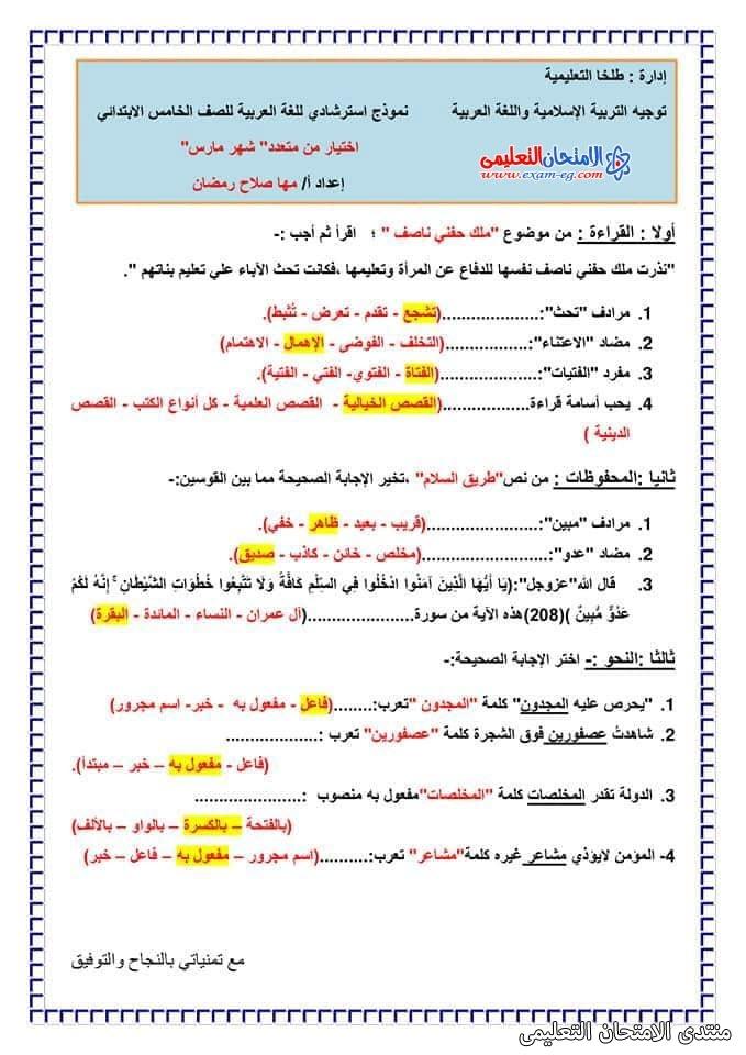 exam-eg.com_161658952678621.jpg