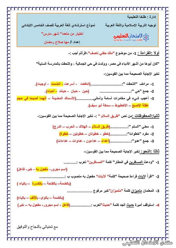 exam-eg.com_161658952686792.jpg