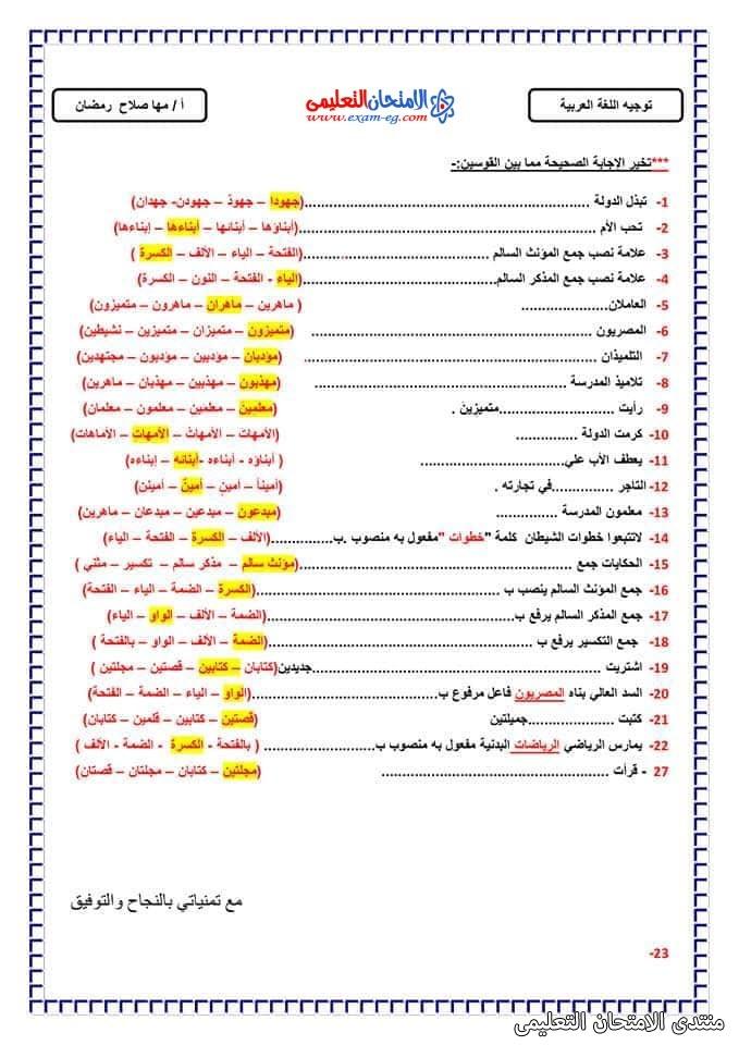 exam-eg.com_16165895269374.jpg