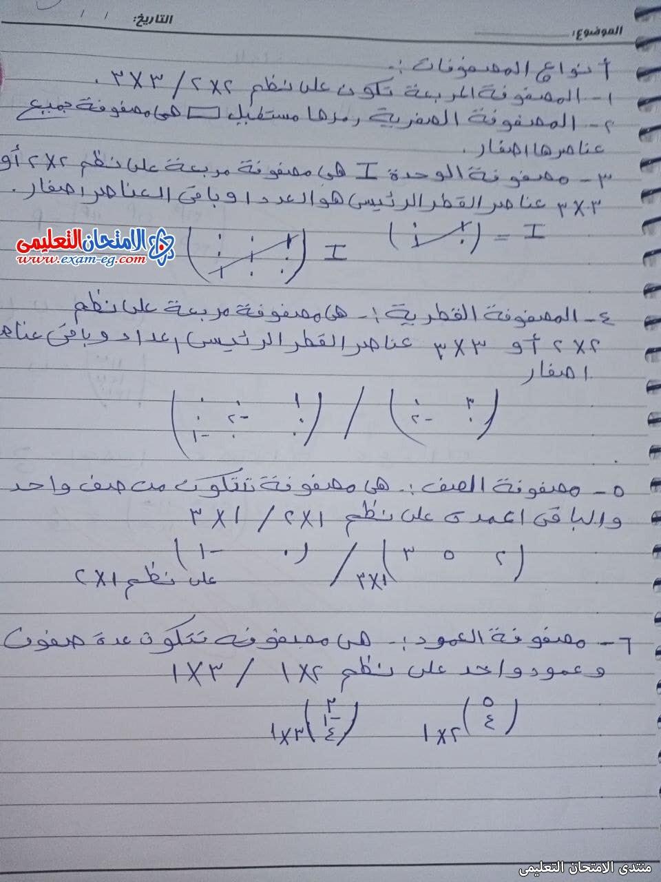 exam-eg.com_161659249850091.jpg