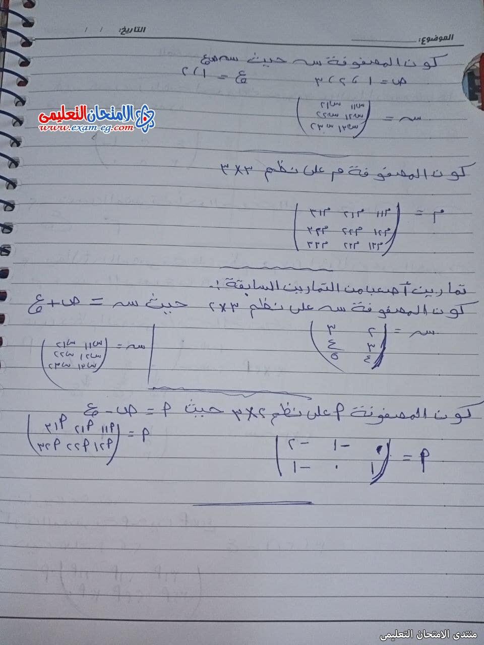 exam-eg.com_161659249856242.jpg