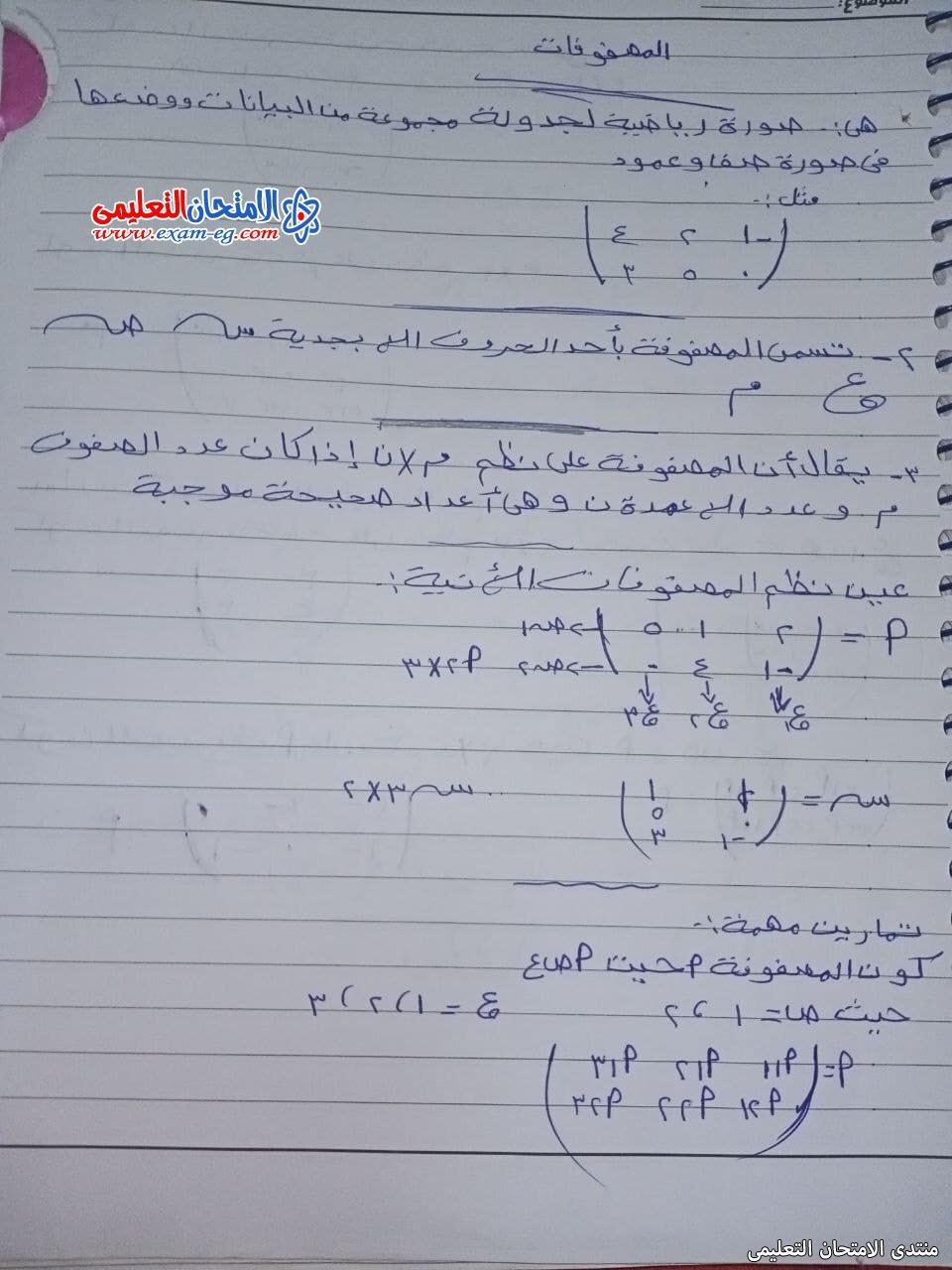 exam-eg.com_161659249860783.jpg