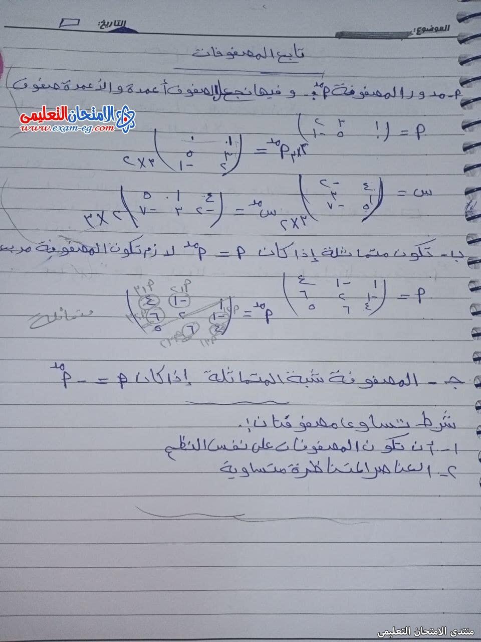 exam-eg.com_161659249865084.jpg